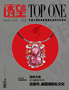 Top One 2014